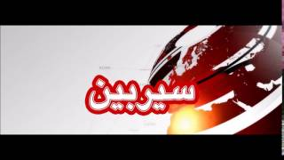 bbc urdu sairbeen old signature music