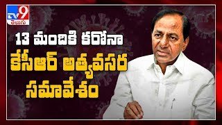 COVID-19 cases in Telangana jump to 13 : CM KCR calls for an emergency meet - TV9
