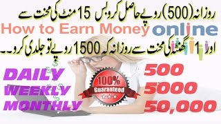 How to make money online fast and easy urdu/hindi full hd