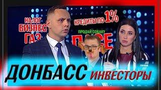 Привлечение инвестиций в Украину. Налоги в Украине. Иностранные инвесторы. Укрепление гривны #ПРЯМИЙ