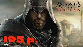 Где купить Assassins Creed Revelations дешево(http://купи-игру.рф/товары/купить-assassins-creed-revelations/ - купить Assassins Creed Revelations дешево (ключ активации в Steam всего..., 2016-02-20T16:03:17.000Z)