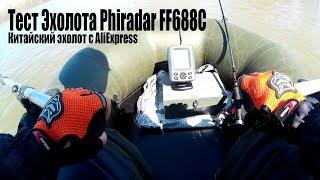 Тест эхолота Phiradar FF688C   Весеннее половодье   2018