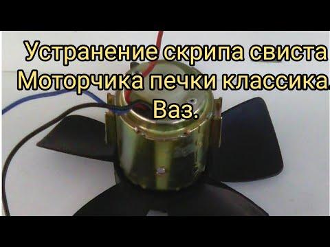 Ремонт моторчика печки ваз классика. (устранение скрипа.