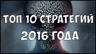 Топ 10 стратегий 2016 года