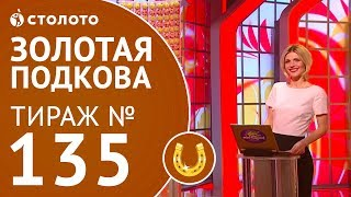 Столото представляет | Золотая подкова тираж №135 от 01.04.18