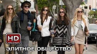Элитное общество - Русский трейлер
