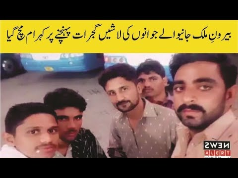 5 Gujrati Boys Death By Illegal Going To Europe  گجرات میں 5