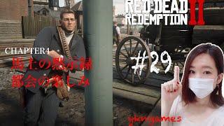 [RDR2実況]#29,Red dead redemption 2レッドデッドリデンプション2