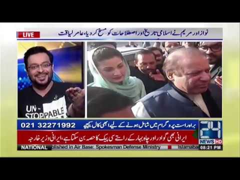 Mere Aziz Hum Watno | 13 March 2018 | 24 News HD