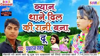 Rajsthani Dj Song 2018 - ब्यान थाने दिल की रानी बना दू - New Marwari Dj Audio Juke FUll Song