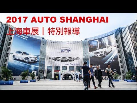 2017上海車展AUTO Shanghai | 特別報導