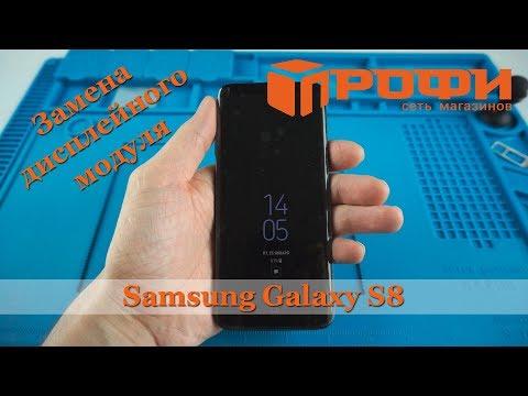 Samsung Galaxy S8| Разборка| Замена дисплейного модуля| Ремонт| Профи