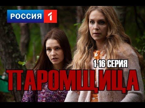 Сериал Паромщица 1-16 серия на канале Россия 1 / Анонс / Обзор и дата вхыода