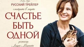 Счастье быть одной (2016) Трейлер к фильму (Русский язык)