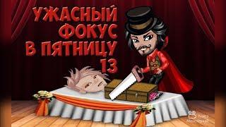Аватария | Фильм УЖАСНЫЙ ФОКУС - анимация с озвучкой