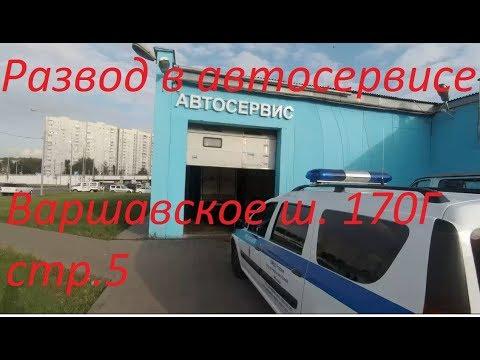 Развод в автосервисе Варшавское шоссе 170Г стр 5  Фермер Серёга  Неделя 21
