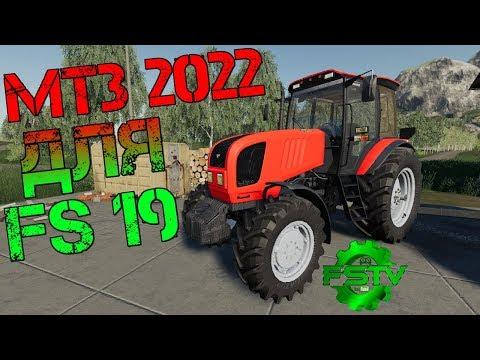 МТЗ 2022 / 2122 Обзор мода от FS-TV ● Farming Simulator 19 ● FS-TV