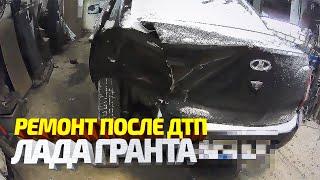 Ремонт Лада Гранта после сильного дтп, замена заднего крыла, балки, сварка, восстановление кузова