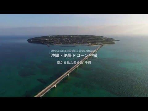 絶景空撮 パート1 by dirtmania2002 on YouTube