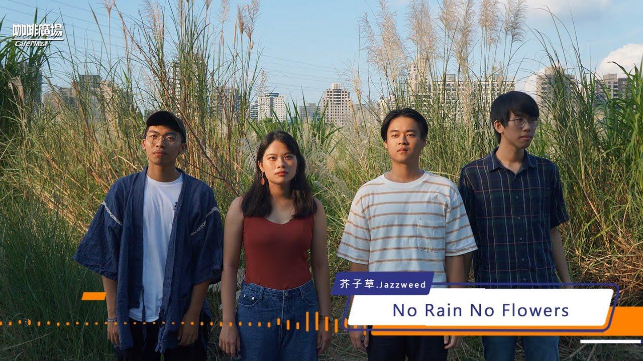 【咖廣新聲代】芥子草.Jazzweed 《 No Rain No Flowers 》
