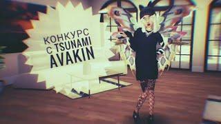 Конкурс с Tsunami AvakinIIAvakin LifeII♡Anasteisha Star ♡