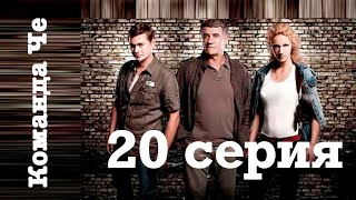 Команда Че. Сериал. 20 серия