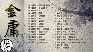 Download lagu 【金庸武俠大戲 】精選好聽30首