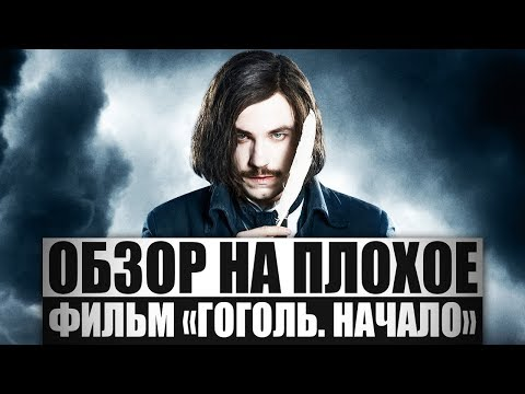 Обзор на плохое - Гоголь. Начало