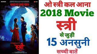 Stree movie unknown facts interesting facts trivia shooting locations revisit budget box office 2018