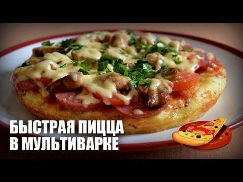 Бездрожжевая пицца в мультиварке