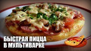 Быстрая пицца в мультиварке видео рецепт