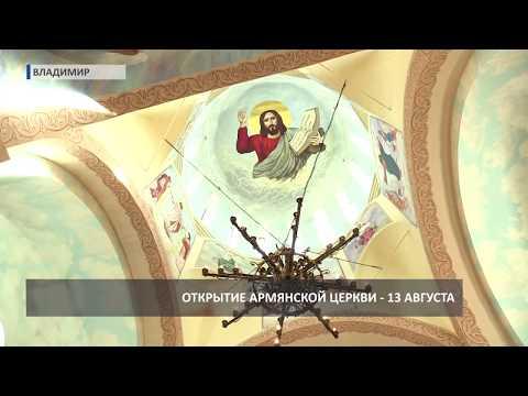 2017 08 09 HD Открытие армянской церкви