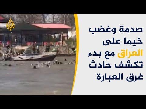 الرئيس العراقي يزور مكان غرق العبارة.. والأهالي يتظاهرون ضده  - 23:53-2019 / 3 / 22