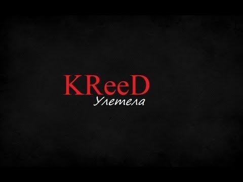 Клип KReeD - Улетела