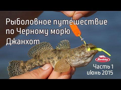 Рыболовное путешествие по Черному морю. Часть 1 - Джанхот.