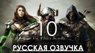 видео The Elder Scrolls Online Прохождение с русским переводом.