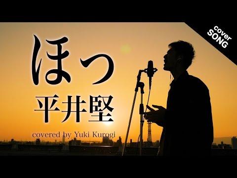 【フル歌詞付】ほっ / 平井堅(クレディセゾンCMソング) [covered By 黒木佑樹]