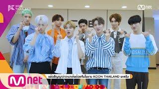 [KCON 2018 THAILAND] LINE-UP RELAY - #PENTAGON