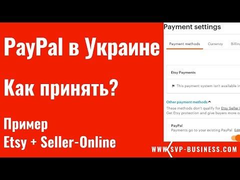 PayPal в Украине. Как принять Пейпал в Украине?