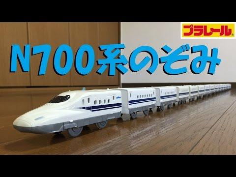 プラレールN700系新幹線のぞみをフル編成にしてみた