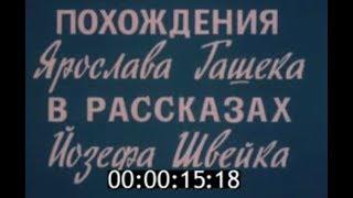 Похождения Ярослава Гашека в рассказах Йозефа Швейка   Не стреляйте, здесь люди! (1982)