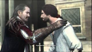 Прохождение Assassin's Creed: Братство крови (с комментом) Ч. 3
