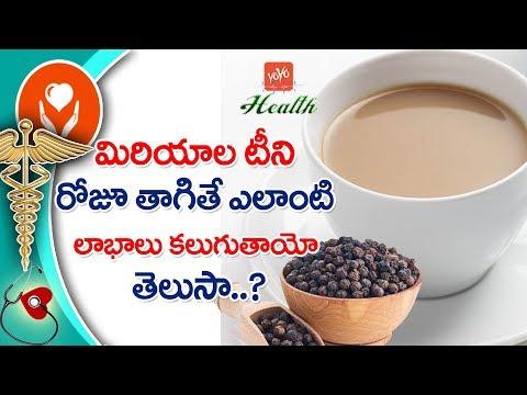 మిరియాల టీని రోజూ తాగితే | Amazing Health Benefits Of Black Pepper Tea | Heath Tips | YOYO TV Health