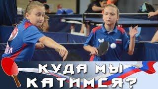 КУДА МЫ КАТИМСЯ..? Видео-отчет с открытого первенства Хорватии по настольному теннису