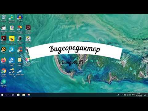 Видеоредактор от Windows 10