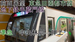 東急2020系[前面展望]東急田園都市線・東京メトロ半蔵門線[準急]中央林間→押上