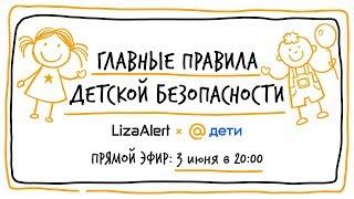 Главные правила детской безопасности: «Лиза Алерт» в гостях у Дети Mail.ru