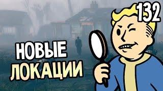 Fallout 4 Прохождение На Русском 132 НОВЫЕ ЛОКАЦИИ