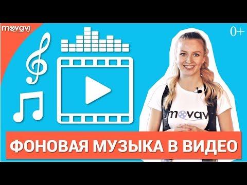 Как сделать видео с музыкой?