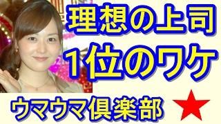 水卜麻美アナが「理想の上司」初の1位 アノ女優の8連覇を阻止!? *チ...